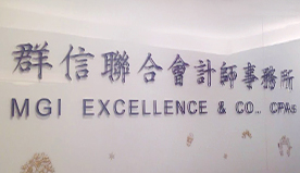 The Concept of MGI Excellence